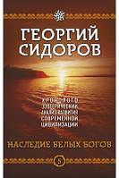 Сидоров Хронолого-эзотерический анализразвития современной цивилизации. Наследие белых Богов. Кн. 5