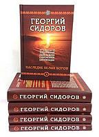 Сидоров Хронолого-эзотерический анализразвития современной цивилизации 5 тт.