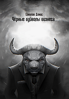 Соколов Д. Чёрные буйволы бизнеса