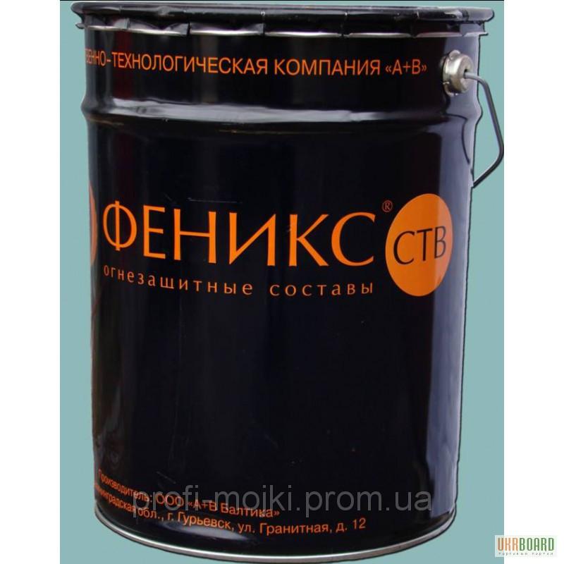 ФЕНИКС СТВ Огнезащитная краска - ПРОФИ-МОЙКИ в Киеве