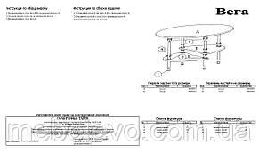 Стол журнальный Вега  480х900х600мм   Пехотин, фото 3