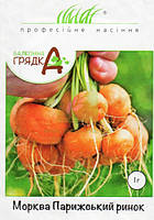 Морковь,  1г Парижский рынок, (Комнатный/Балкони/Професійне Насіння)
