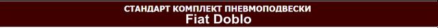 Установить пневмоподвеску Фиат Добло, пневмоподвеска Фиат Добло усиление рессор и установка дополнительной пневмоподвески Фиат Добло