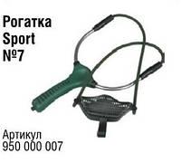 Рогатка рыболовная профессиональная Konger Sport №7