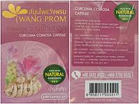 Тайские капсулы для женского здоровья куркума яванская (Ван Чак Мод Лук)