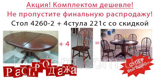 Акція! Стіл + 4 стільця дешевше