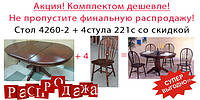 Акция! Комплект: Стол 4260-2 (4260SBP)+4стула 221с темная вишня
