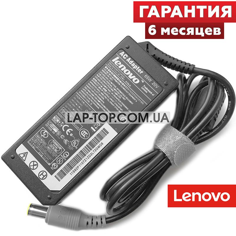 Блок питания для ноутбука LENOVO 20V 3.25A 65W 7.9*5.5