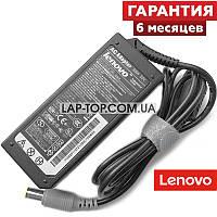 Блок питания для ноутбука LENOVO 20V 3.25A 65W 7.9*5.5, фото 1