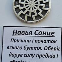 Славянский оберег  Навья солнце