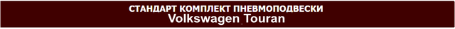 Установить пневмоподвеску Фольцваген Туран, пневмоподвеска Фольцваген Туран усиление рессор и установка дополнительной пневмоподвески Фольцваген Туран