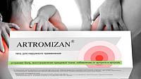 100 % ОРИГИНАЛ Гель для суставов (Artromizan) Легкость в каждом шаге