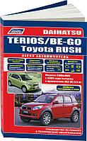 Daihatsu Terios 2 Руководство по ремонту, инструкция по эксплуатации и устройство автомобиля
