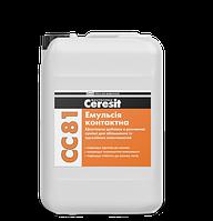 Эмульсия контактная Ceresit СC 81, 10 л