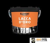 TM ELEMENT Lacca D'oro - защитный лак с эффектом золота (ТМ Элемент Лакка Доро),3 л.
