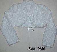 Шубка-болеро 134-156 см