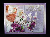 32698 Свадебная гостевая Книга пожеланий, размер ~ 22,5 см х 16,5 см, 22 листа