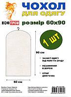Чехол для одежды без молнии 90*60 (см) белый