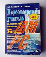 Персональный учитель по персональному компьютеру. Комиссаров, Станкевич. 2001
