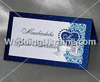 Рассадочная гостевая карточка