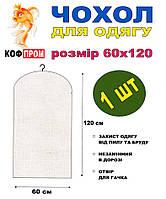 Чехол для одежды без молнии 120*60 (см) белый