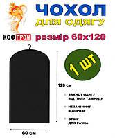 Чехол для одежды без молнии 120*60 (см) черный