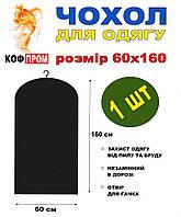 Чехол для одежды без молнии 160*60 (см) черный