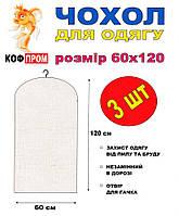 Чехлы для одежды 3 (шт) без молнии 120*60 (см) белые