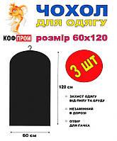 Чехлы для одежды 3 (шт) без молнии 120*60 (см) черные