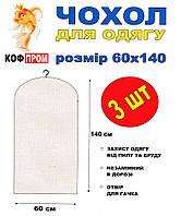 Чехлы для одежды 3 (шт) без молнии 140*60 (см) белые