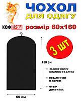 Чехлы для одежды 3 (шт) без молнии 160*60 (см) черные