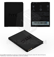 Батарея BM60100/BA S890 для телефонов HTC Desire 400 Dual Sim, Desire 500, Desire 600 Dual sim, T528d One SC,