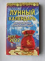 Лунный календарь для процветания и привлечения денег 2012-2022