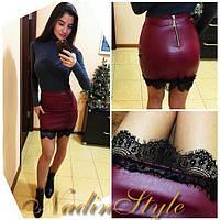 Женская стильная юбка из эко-кожи с кружевом (3 цвета)