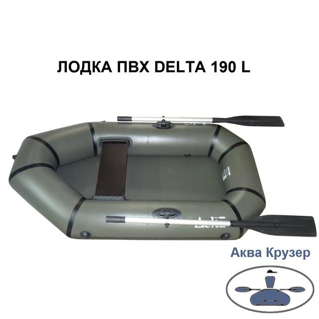 купить лодку в Украине недорого - легкие лодки пвх гребные Дельта (фото, цена) - лодочный магазин Аква Крузер