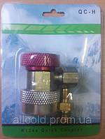 Вентиль QC-H B для заправки автокондиціонерів (високий тиск)