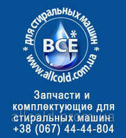 Запчасти для  стиральных машин в Харькове