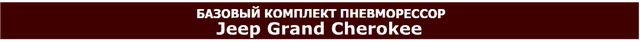 Установить пневмоподвеску Гранд чироки, пневмоподвеска Гранд чироки усиление рессор и установка дополнительной пневмоподвески Гранд чироки