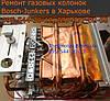 Ремонт газовых колонок (в Харькове) Bosch-Junkers