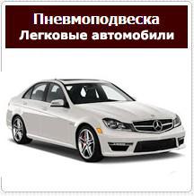 Пневмоподвеска Пневморессора Пневмоподушки Легковые Автомобили