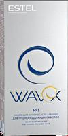 Набор для химической завивки для трудноподдающихся волос Estel Professional Wavex 100 мл