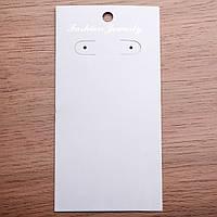 Планшетка под серьги 11,5х6см см бел.картон 100шт