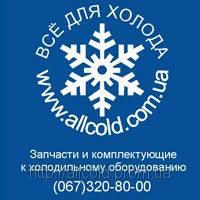Устранение утечки в холодильниках -Харьков