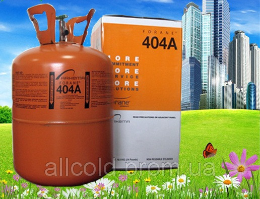 Холодоагент R404 Forane (10.9 кг )