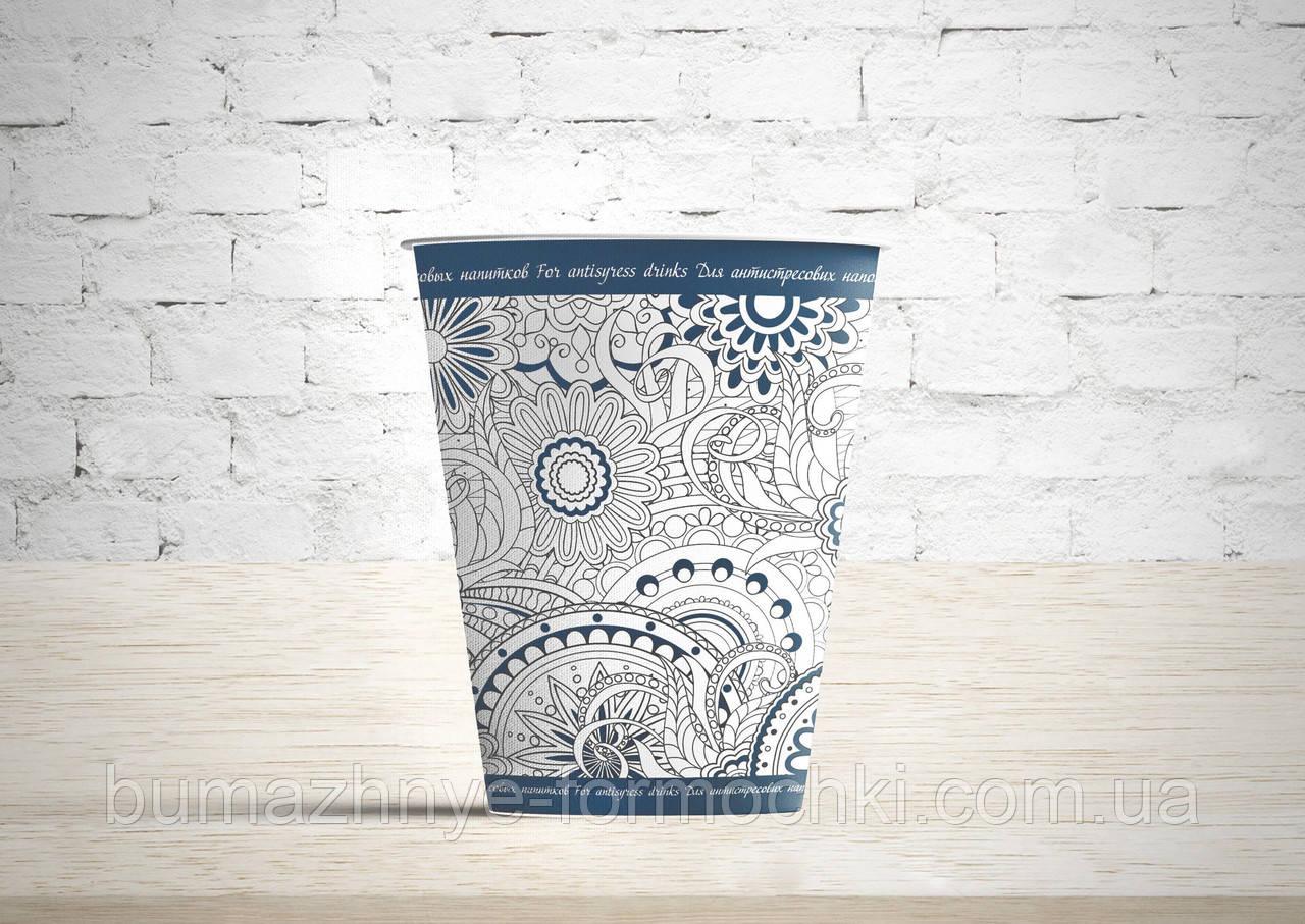 """Бумажные стаканчики c рисунком """"Антистресс"""", 250"""