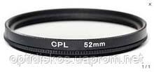 Світлофільтр PowerPlant 52mm CPL Filter