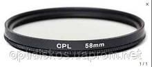Світлофільтр PowerPlant 58mm CPL Filter