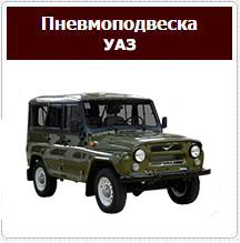 Пневмоподвеска Пневморессора Пневмоподушки УАЗ