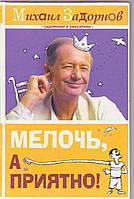 Михаил Задорнов Мелочь а приятно