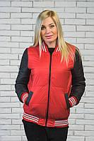 Куртка бомбер женская красн+т.сер, фото 1